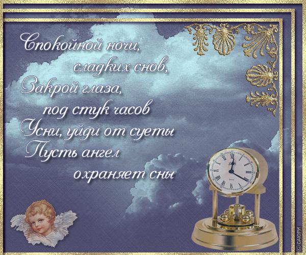 35082387_spokoynoy_nochi