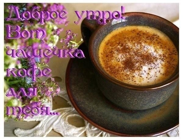 Доброе утро кофе.bmp