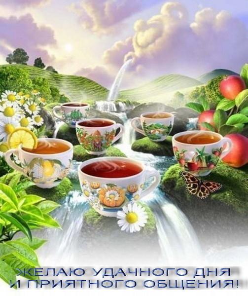 Чаепитие............