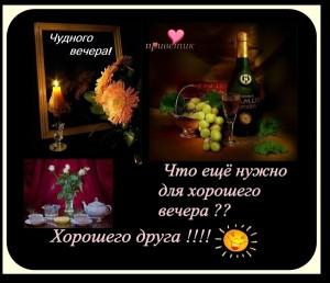 Добрый вечер1