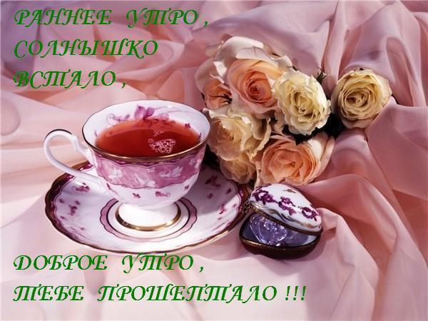 Чаепитие..................................