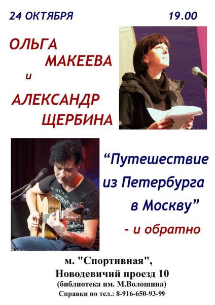 Макеева_Щербина_афиша.jpg