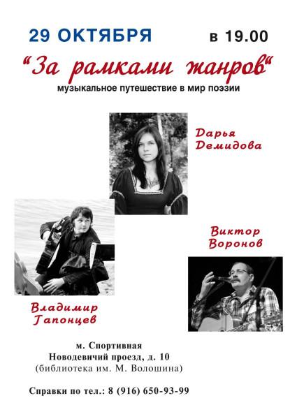 Воронов_Гапонцев_афиша.jpg