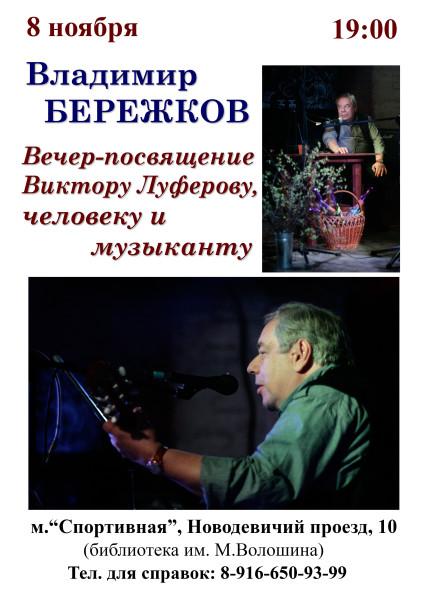 Бережков_афиша.jpg