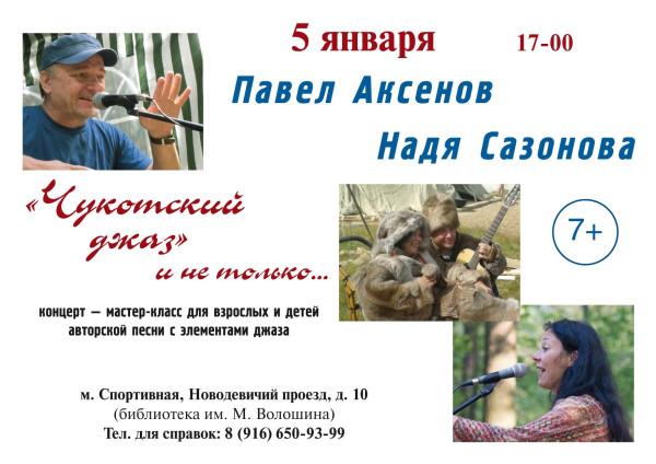 Аксенов_Сазонова_афиша.jpg
