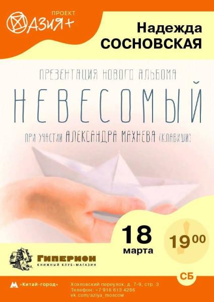 Н.Сосновская_афиша_18.03.17.jpg