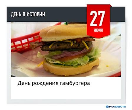 27 июля день рождения гамбургера открытки, лет мальчику