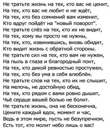 Стих менять тебя не буду