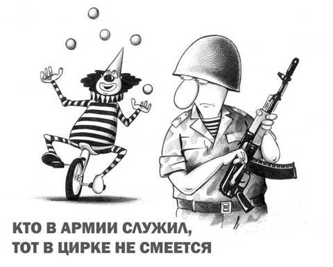 kto_v_armii