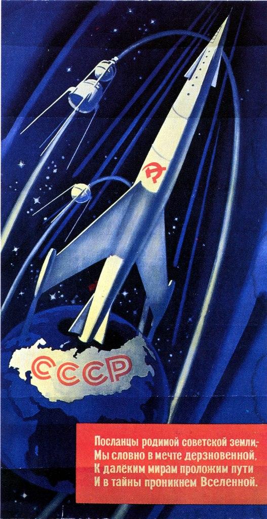 Все в космос плакат
