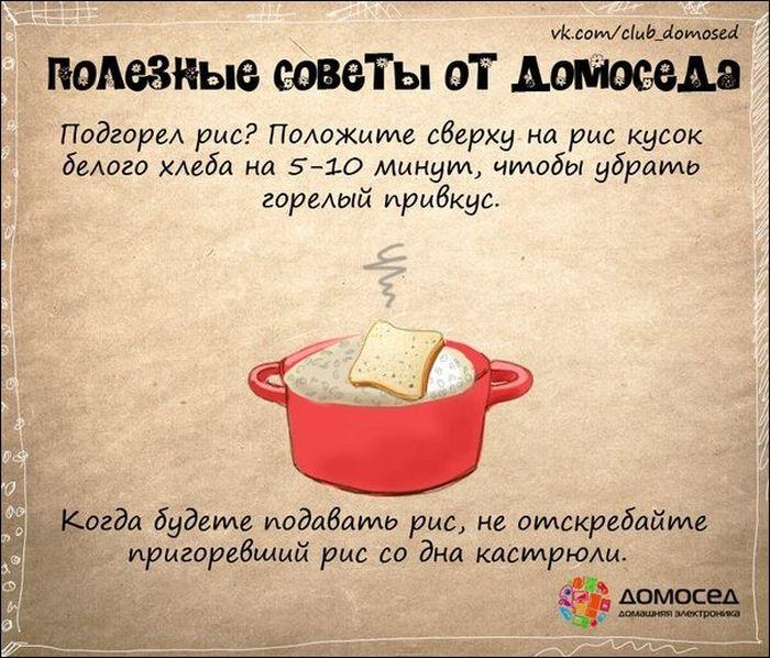 advice_14