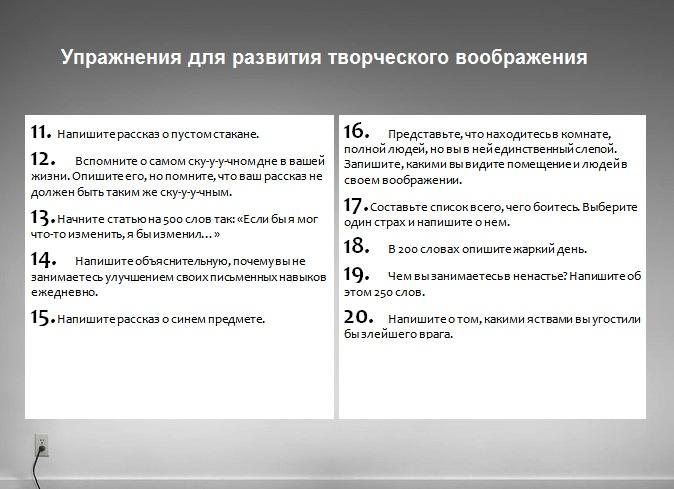 Uprazhneniya-dlya-razvitiya-tvorcheskogo-voobrazheniya.-CHast-2