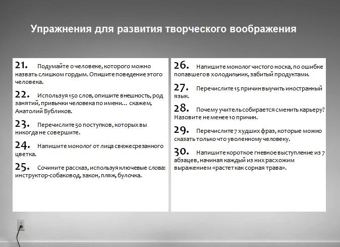 Uprazhneniya-dlya-razvitiya-tvorcheskogo-voobrazheniya.-CHast-3