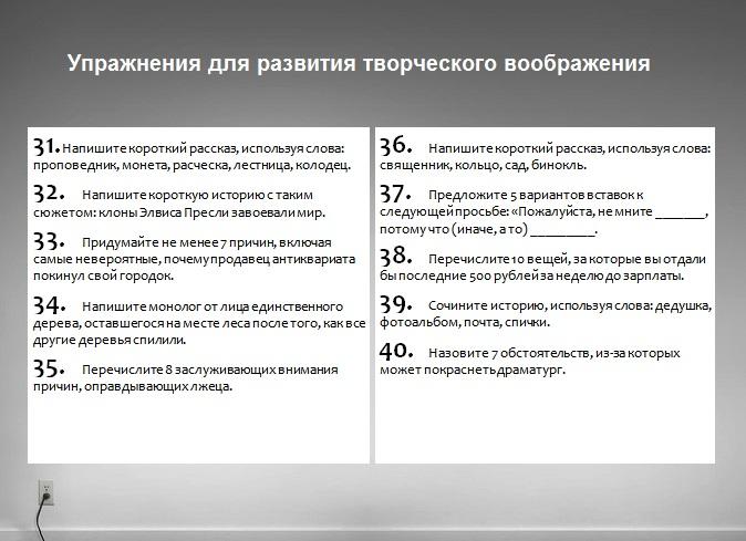 Uprazhneniya-dlya-razvitiya-tvorcheskogo-voobrazheniya.-CHast-4