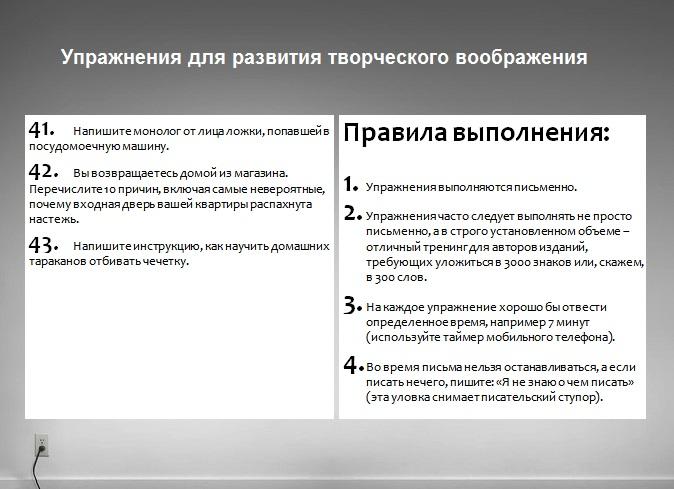 Uprazhneniya-dlya-razvitiya-tvorcheskogo-voobrazheniya.-CHast-5