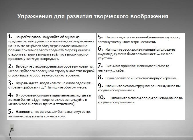 Uprazhneniya-dlya-razvitiya-tvorcheskogo-voobrazheniya.-CHast-12