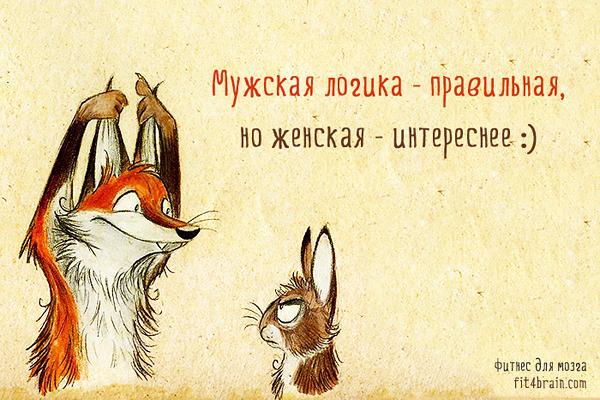 Для хорошего настроения!))) logic