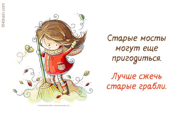 Для хорошего настроения!))) rakes