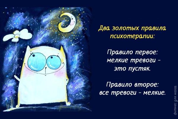Для хорошего настроения!))) rules (1)