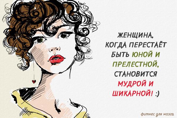 Для хорошего настроения!))) woman