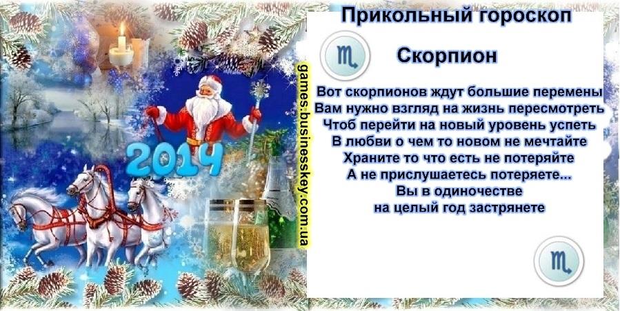 Прикольный гороскоп 2014 11