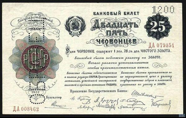 25-chervonsev