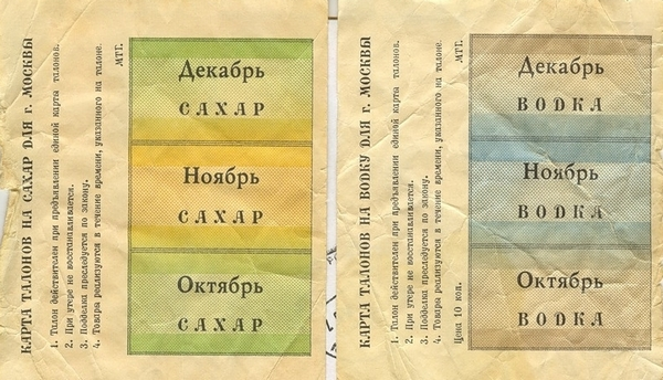 coupons-ussr