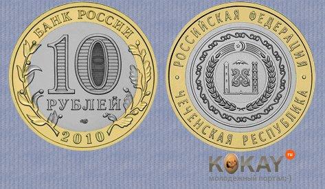 Чеченская монета 10 рублей цена тайны руки 1868