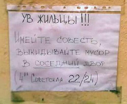SMESHNYEIIDIOTSKIEOBJAVLENIJA__21
