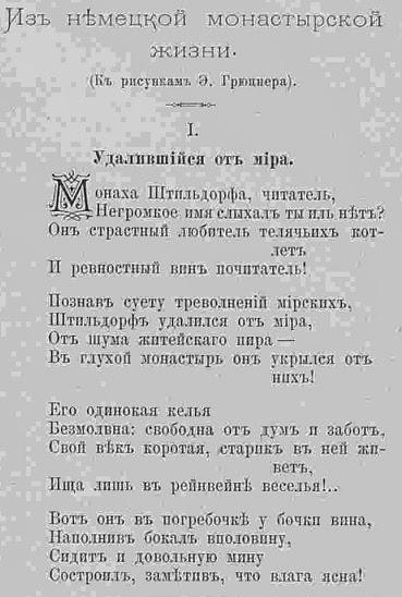 Грютцнер3  1881.jpg