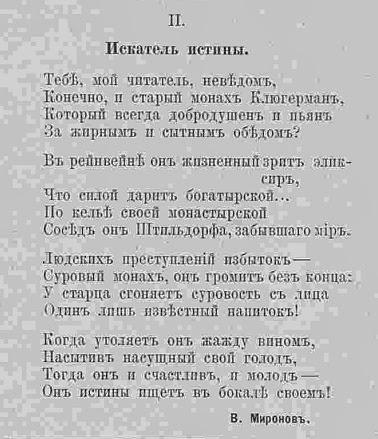 Грютцнер4  1881.jpg