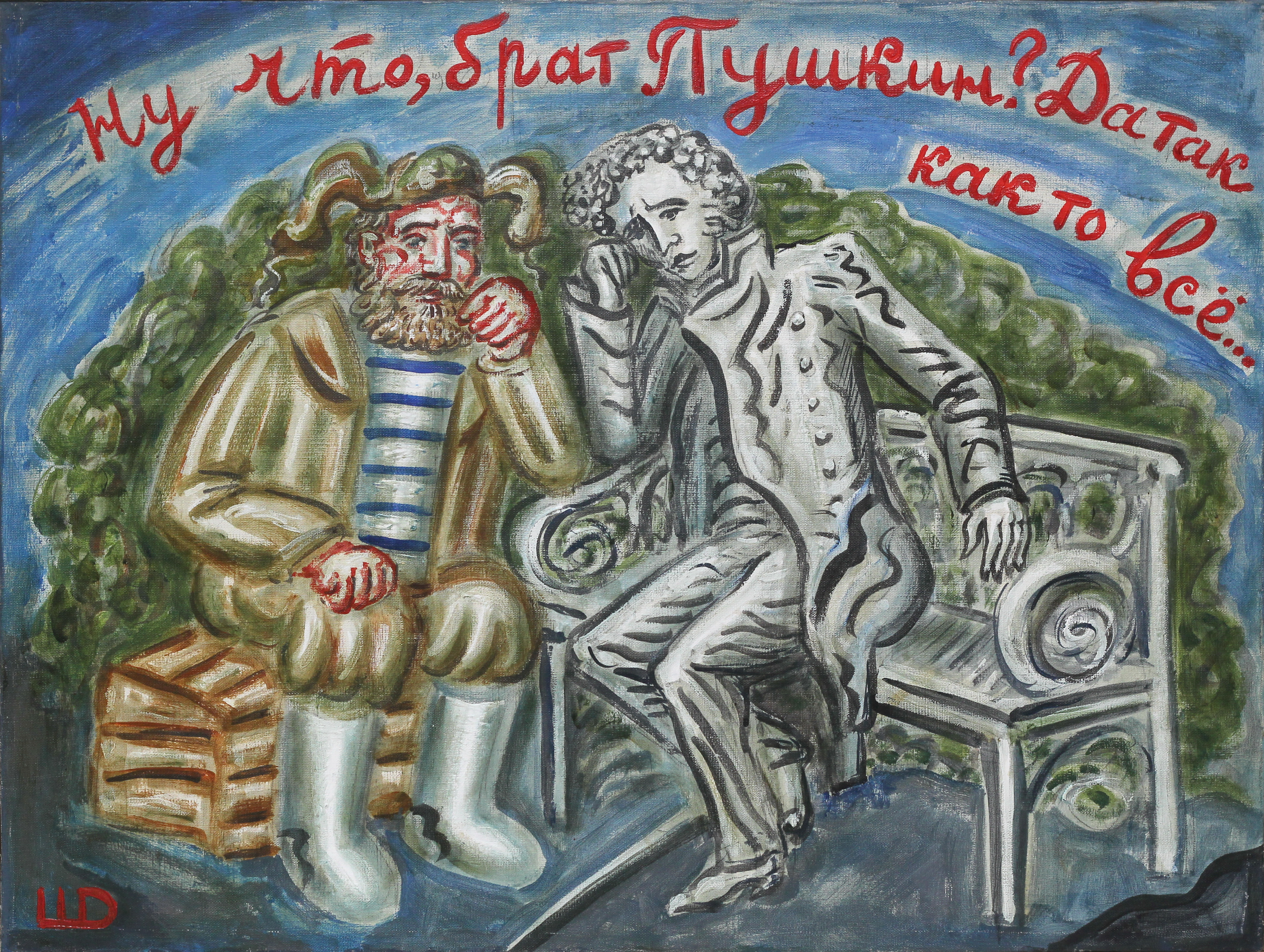 Dmitrij-SHagin-Nu-chto-Brat-Pushkin-Da-tak-kak-to-vse...-60h80-1996.jpg
