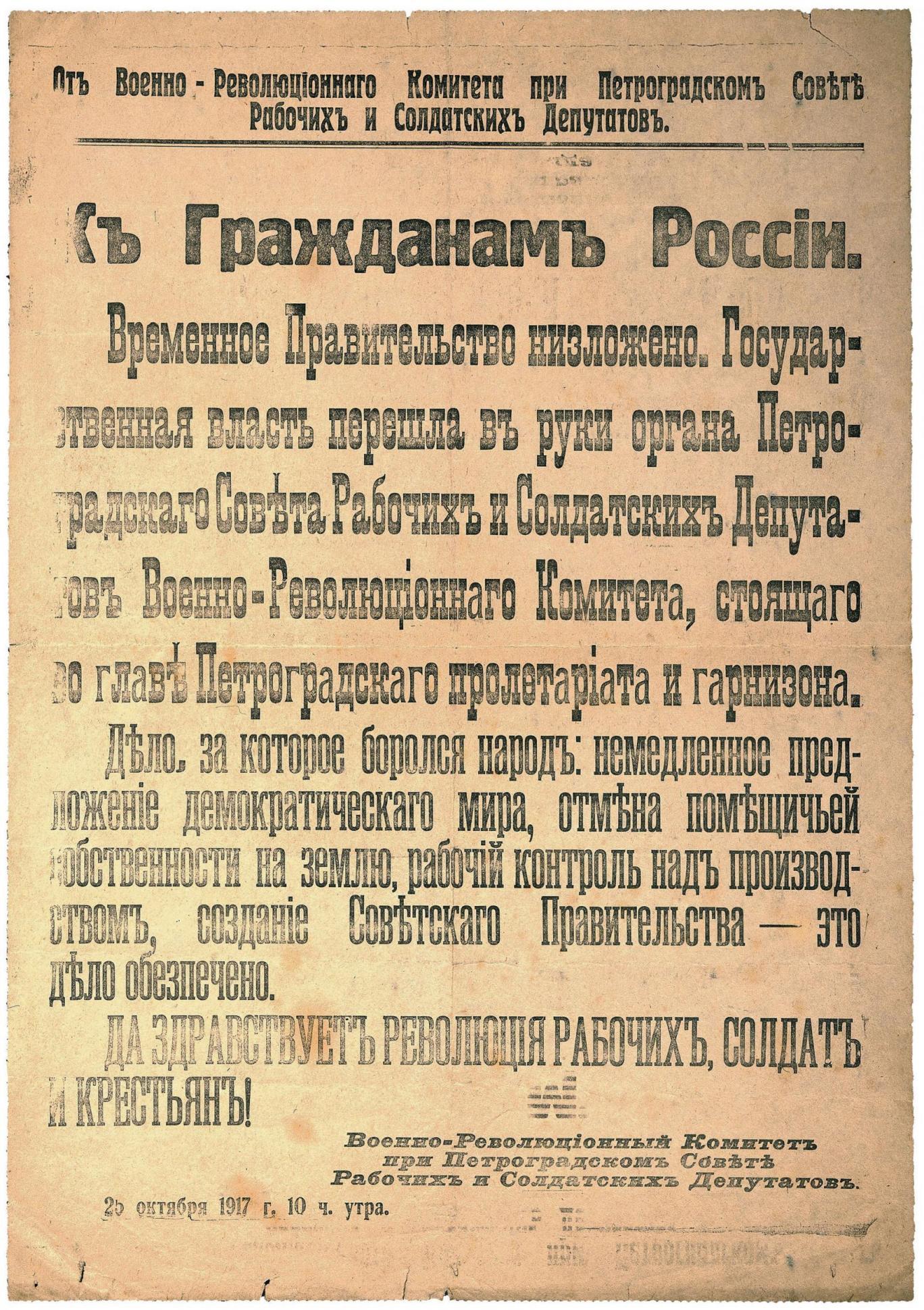 revolution-poster111.jpg