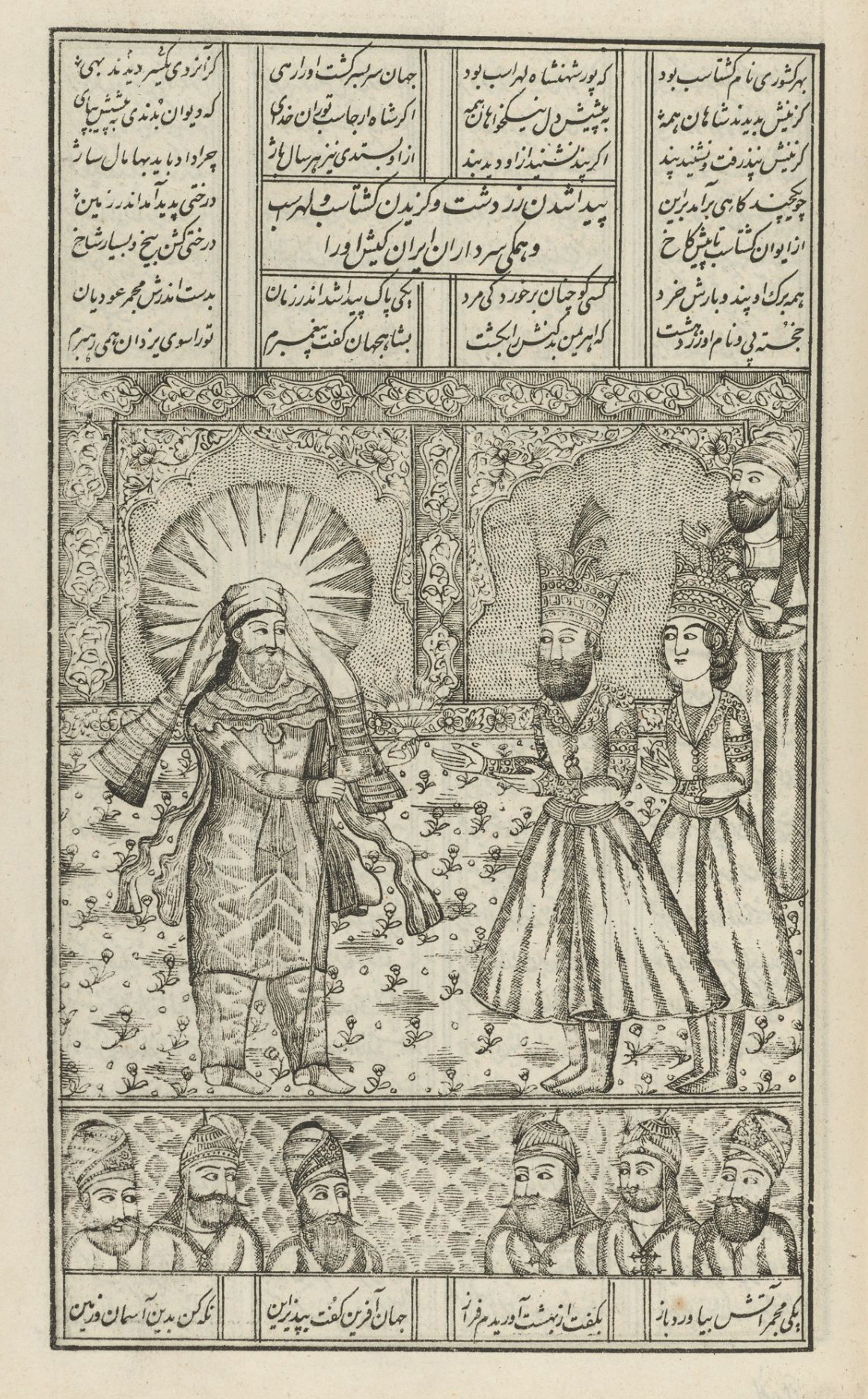 shahnama-zoroaster.jpg