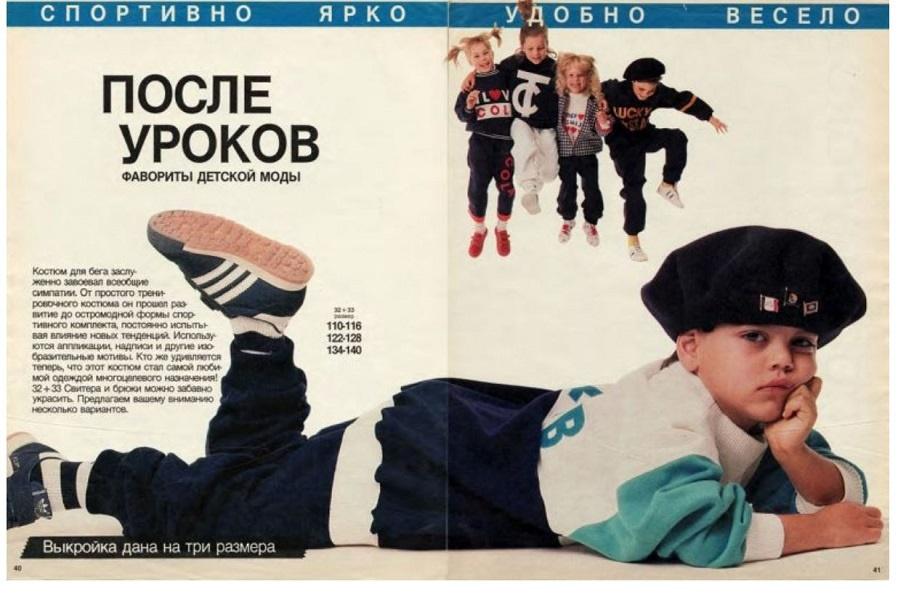 Советские журналы мод с 1987 по 1989 год