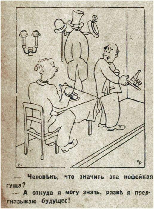 jumoristicheskie_kartinki_iz_1930kh_30_foto_29.jpg