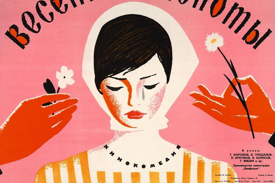 """За """"железным занавесом"""": советские плакаты пленочного кино 50-х и 60-х годов"""