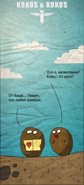 kosh_57_by_masacrar-d2xxd02