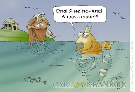 zolotaya-rybka-i-staruxa