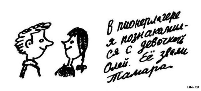 Учим русский! - Страница 3 6442865_original