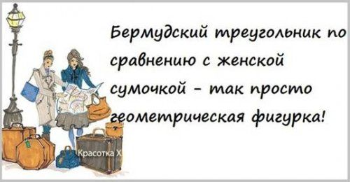 b_700_0_16777215_00_images_post_2013_04_06_prikolnyie-kartinki-pro-zhenschin-03