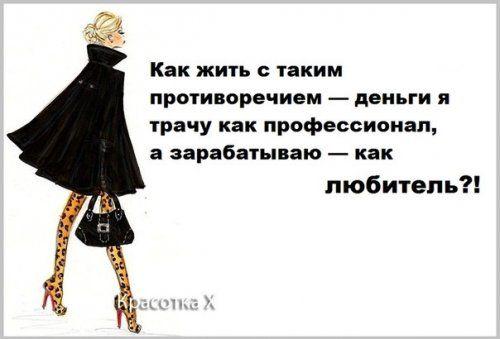 b_700_0_16777215_00_images_post_2013_04_06_prikolnyie-kartinki-pro-zhenschin-10