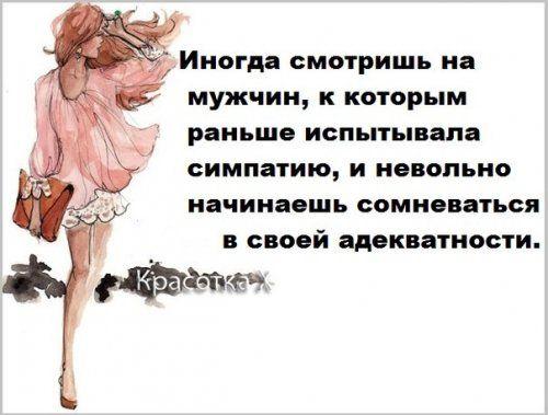 b_700_0_16777215_00_images_post_2013_04_06_prikolnyie-kartinki-pro-zhenschin-13