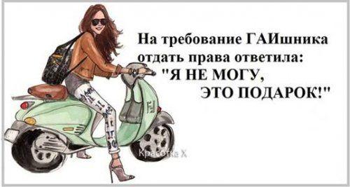 b_700_0_16777215_00_images_post_2013_04_06_prikolnyie-kartinki-pro-zhenschin-18