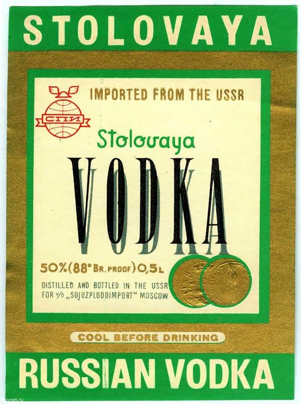 1219756900_vodka_21