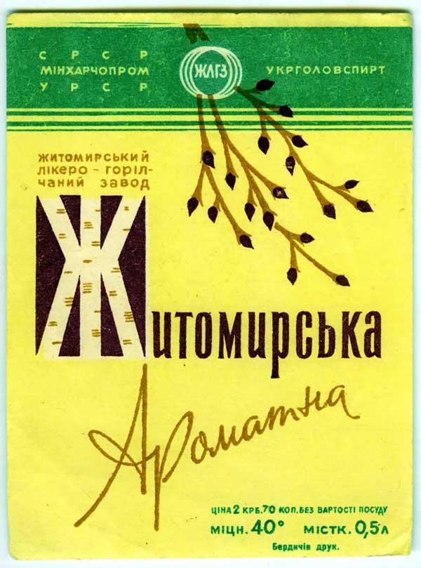 1219756900_vodka_29
