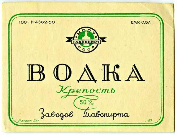 1219756900_vodka_44