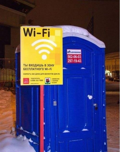 Интернет как дома по-казански.
