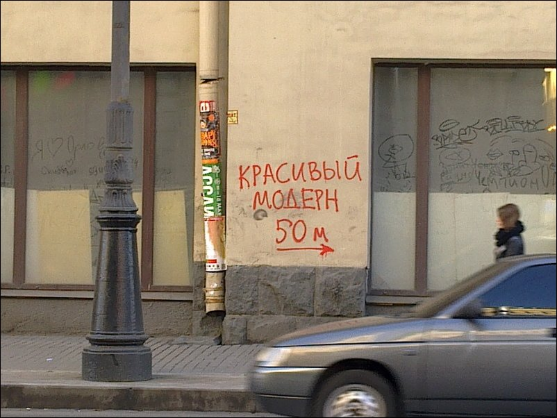 1369340024_nadpisi-spb-027