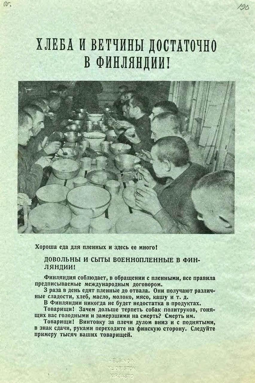 finskie-listovki-3